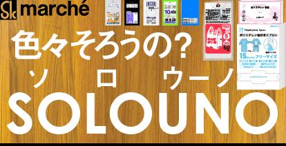 お求めやすい ポリ袋 紙袋を販売中 ソロウーノ SOLOUNO Yahooショップ店
