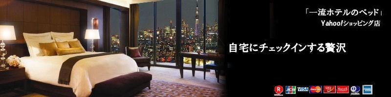 一流ホテルのベッド Yahoo!ストア店