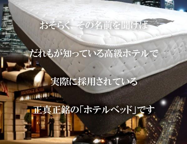 ポケットコイルハードタイプ ホテルのベッド