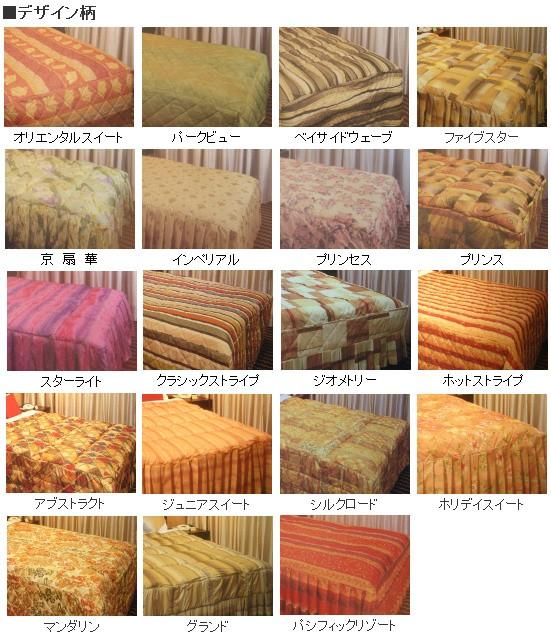 ベッドカバーのお色は選べます