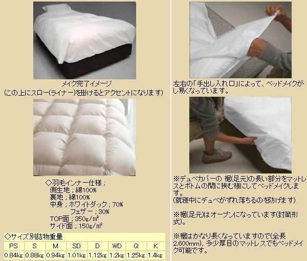 ホテル羽毛ベッドカバー(羽毛布団兼ベッドカバー)