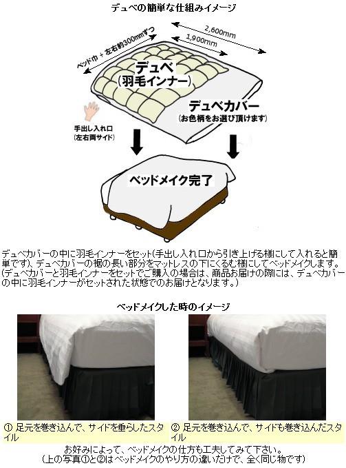 デュベスタイルの羽毛ベッドカバー(布団兼ベッドカバー)