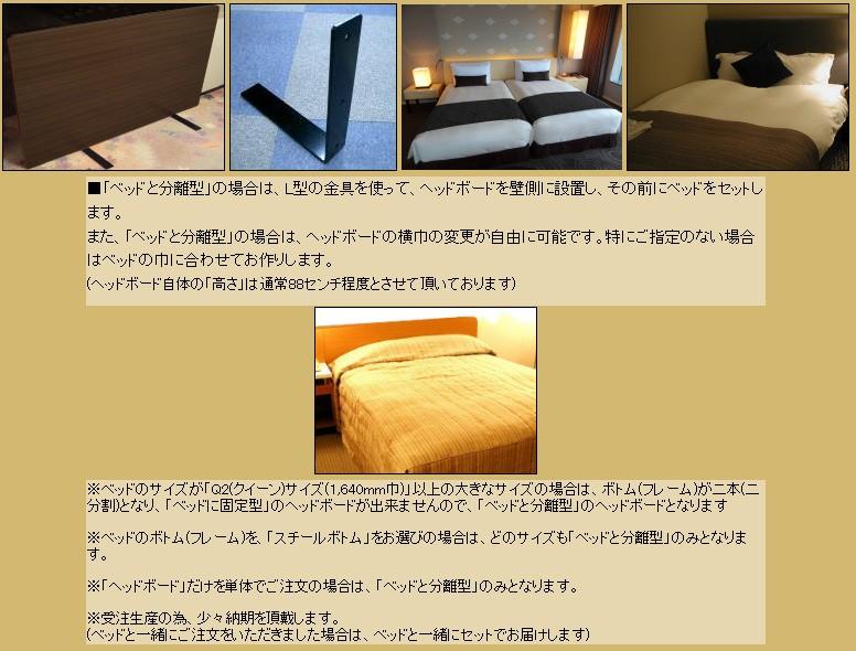 ホテルのベッドに別途セットする家具としてのヘッドボード