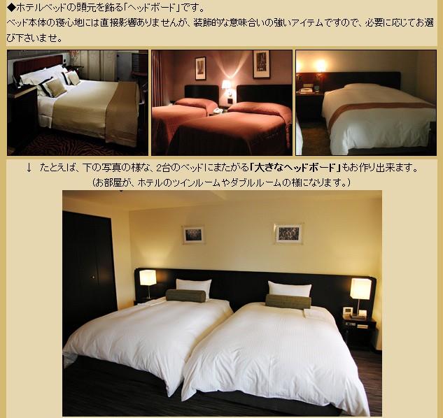ベッドの装飾用ヘッドボード