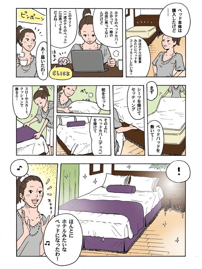 ベッドを買うなら「一流ホテルのベッド」