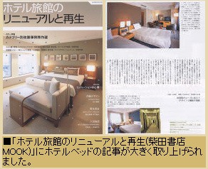 「一流ホテルのベッド」がマスコミに紹介されました