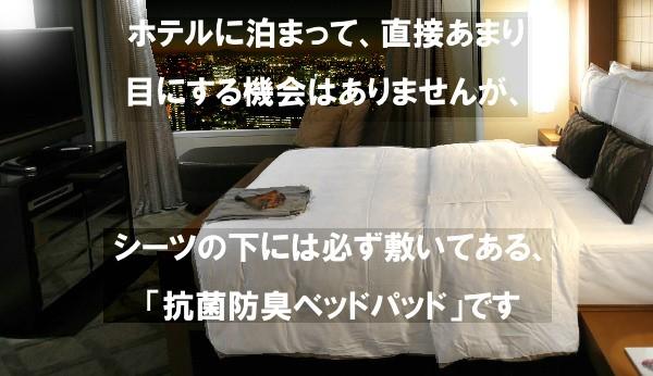 ベッドパッド(ホテル仕様)