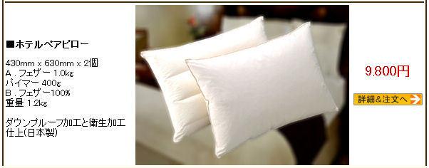 プロ仕様のペア枕(ピロー)を販売しています 旅館の枕 この枕は、もともと業務用・プロ用の枕ですので安心して使える枕です。