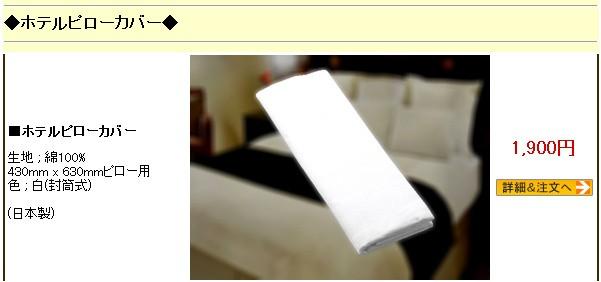 ホテルの枕(ピロー)を販売しています この枕は、もともと業務用・プロ用の枕ですので安心して使える枕です。