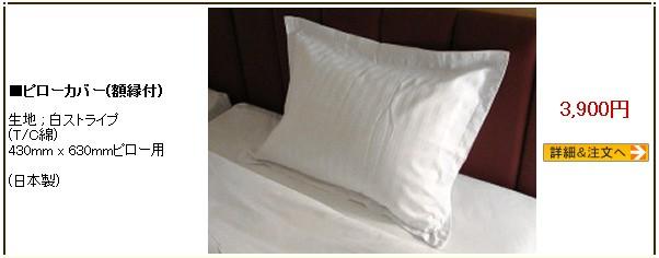 額縁付きピローカバー(枕カバー)を販売しています 旅館のピローケース この枕は、もともと業務用・プロ用の枕ですので安心して使える枕です。