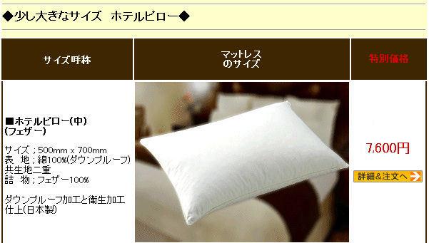 少し大きなフェザー枕(ピロー)を販売しています 一流旅館の枕 この枕は、もともと業務用・プロ用の枕ですので安心して使える枕です。