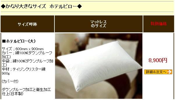 大きな枕(ピロー)を販売しています この枕は、もともと業務用・プロ用の枕ですので安心して使える枕です