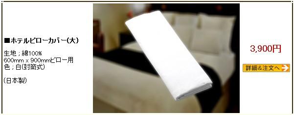 大きな枕カバーを販売しています 旅館の枕ピローケース この枕は、もともと業務用・プロ用の枕ですので安心して使える枕です