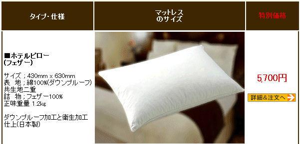 枕(ピロー)を販売しています この枕は、もともと業務用・プロ用の枕ですので安心して使える枕です。