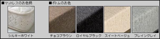 ポケットコイルハードタイプ ボトム色