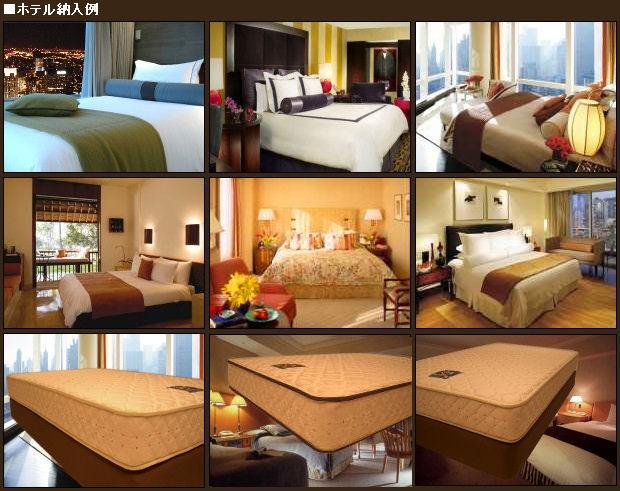 ホテル納入例 ホテルベッド サータ ポケット標準タイプ