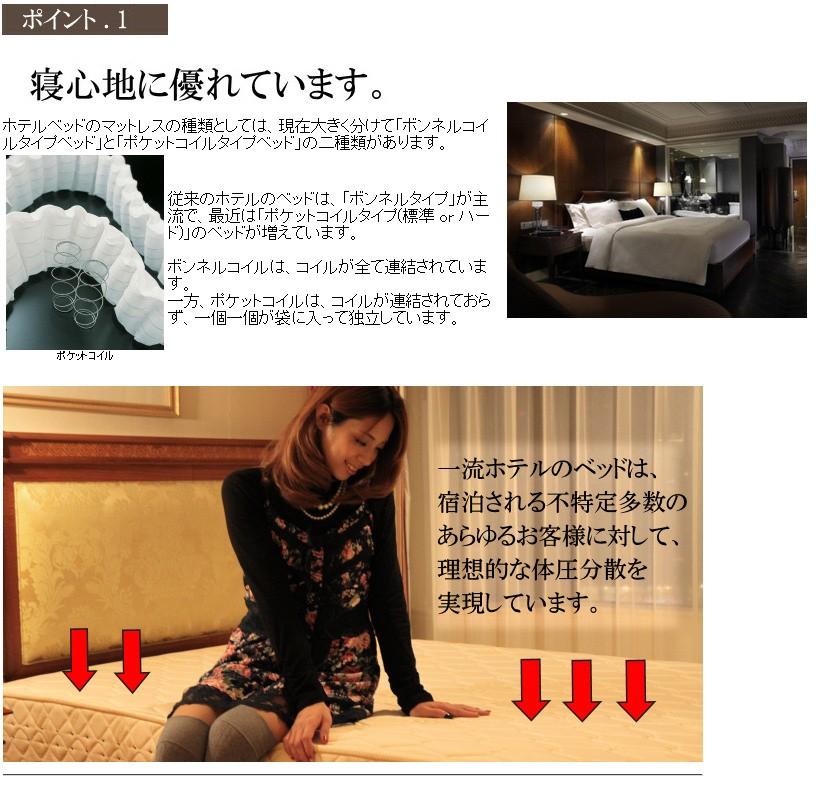 本物のホテルベッドが、個人邸でも大好評の理由とは・・?ホテルベッドのマットレスの種類としては、現在大きく分けて「ポケットコイルタイプベッド」と「ボンネルコイルタイプベッド」の二種類があります。ポケットコイル  従来、ホテルのベッドは「ボンネルタイプ」が主流でしたが、最近リニューアル・オープンされるホテル様では多くが「ポケットコイルタイプ(標準 or ハード)」のベッドに変わりつつあります。ポケットコイルマットレスは、コイルが連結されておらず、一個一個が独立していますので、体圧分散効果に優れ、より自然な寝姿勢が保てるという利点にあります。