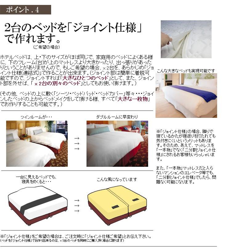 """""""2台のベッドを連結仕様で作れます""""ホテルベッドは、上・下のサイズがほぼ同じで、家庭用のベッドによくある様に、下のフレーム(台)が上のマットレスより大きかったり、出っ張りがあったりということがありませんので、もしご希望の場合、x 2台を、あらかじめ「ジョイント仕様(連結式)」で作ることが出来ます。(ジョイント部は簡単に着脱可能ですので、ジョイントすれば「大きなひとつのベッド」として、また、ジョイント部を外せば、「 x 2台の別々のベッド」としてもお使い頂けます。)(その他、ベッドの上に敷く「シーツ・ベッドパッド・ベッドカバー」等々・・・ジョインしたベッドの上からベッドメイクをして頂ける様、すべて「大きな一枚物」でお作りすることも可能です。) 「ジョイント仕様」の場合、隣りで寝ているかたが寝返りを打たれても気付きにくいというメリットもあります。そのため、あえて、マットレスを「一本物」でなく「二分割ジョイント仕様」にされるお客様もいらっしゃいます。また、「一本物」マットレスだと入らないマンションのエレベータ等でも、「二分割ジョイント仕様」でしたら、問題なく可能になります。"""