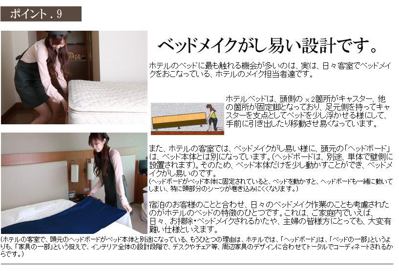 ベッドメイキングがし易い設計です