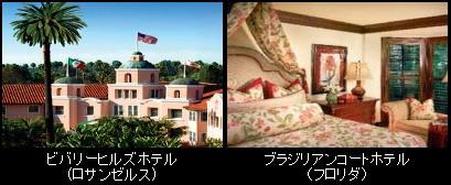 ビバリーヒルズホテル(ロサンゼルス) ブラジリアンコートホテル(フロリダ)