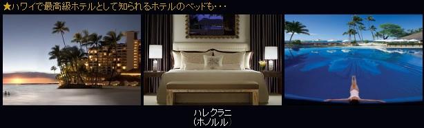 ハワイで最高級ホテルとして知られるホテルのベッドも・・・ ハレクラニ(ホノルル)