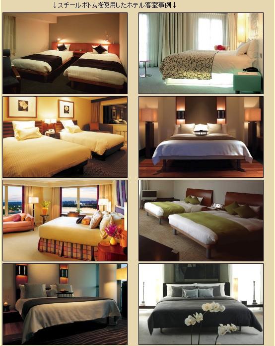 スチールボトムのホテル仕様ベッド
