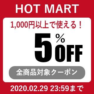 店内全品5%OFF★クーポン