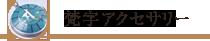 梵字アクセサリー