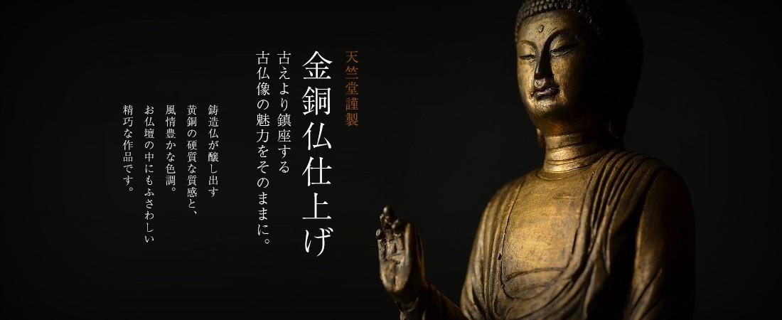 天竺堂謹製 金銅仏仕上げ 古えより鎮座する古仏像の魅力をそのままに。