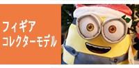 フィギュア・コレクターモデル