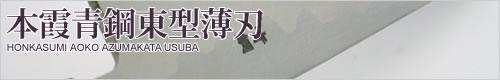 本霞青鋼東型薄刃