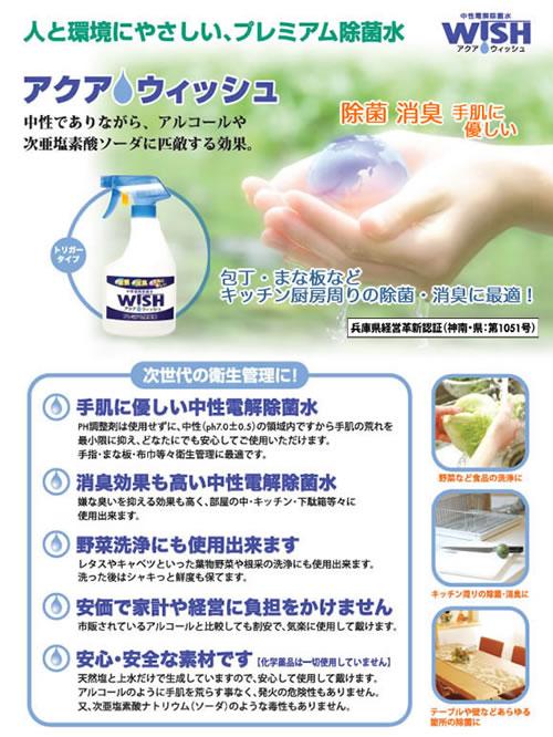 中性電解除菌水「アクアウィッシュ」
