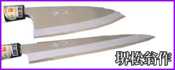 堺松翁作出刃包丁柳刃包丁