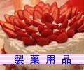 ケーキを作りましょう!