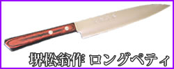 オリジナルロングペティナイフ