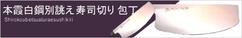 寿司切り包丁 本霞白鋼別誂え