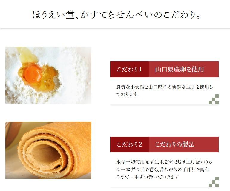 山口県産卵を使用:良質な小麦粉と山口県産の新鮮な玉子を使用しております。水は一切使用せず生地を窯で焼き上げ熱いうちに一本ずつ手で巻く、昔ながらの手作りで真心こめて一本ずつ巻いていきます。