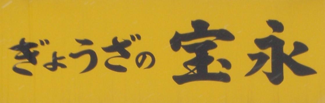 ぎょうざの宝永 札幌販売店 ロゴ