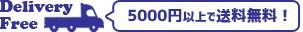 5000円以上は送料無料
