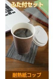 『熱い飲み物も持ちやすい』耐熱紙コップ!