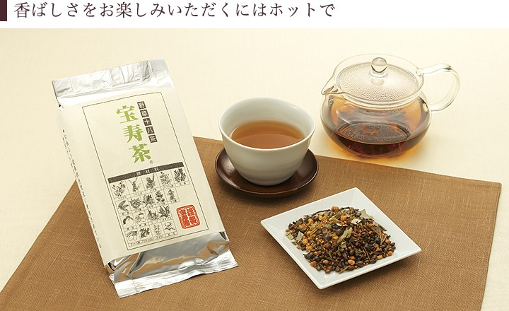 宝寿茶 宝寿茶 送料無料 健康茶 ブレンド茶 ハーブティー 野草茶