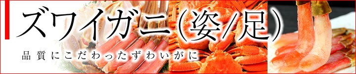 ズワイガニ(姿/足)