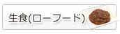 生食(ローフード)