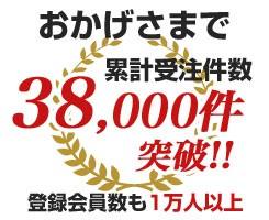 全国述べ38,000人以上のお客様にご愛顧頂いております