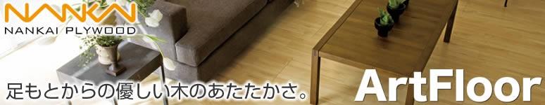 フローリング・床材