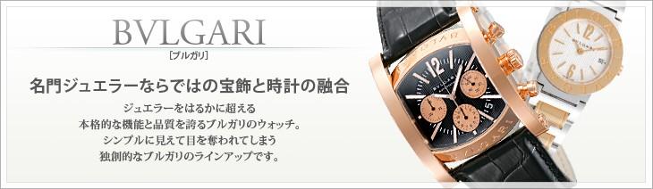 ブルガリ BVLGARI ブランド時計 一覧