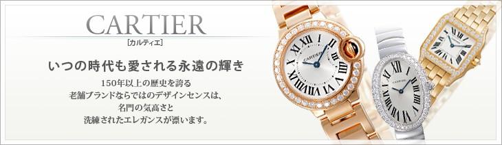 カルティエ CARTIER ブランド時計 一覧
