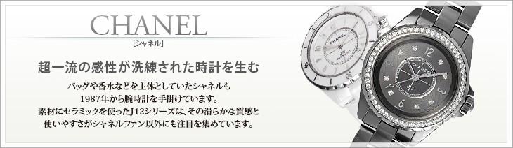 シャネル CHANEL ブランド時計 一覧