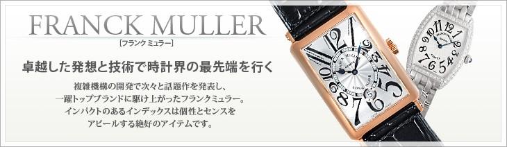 フランク ミュラー FRANCK MULLER ブランド時計 一覧