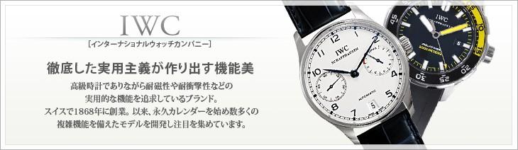 インターナショナルウォッチカンパニー IWC ブランド時計 一覧